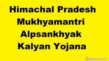 HP Mukhyamantri Alpsankhyak Kalyan Yojana Muslims