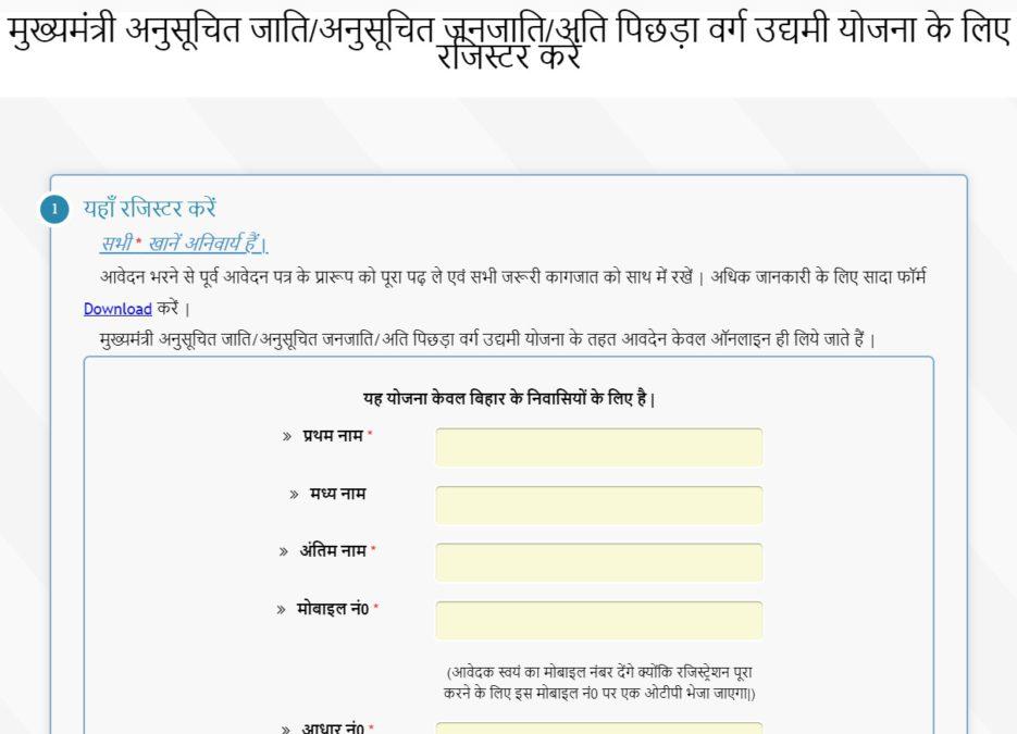 Mukhyamantri SC / ST Udyami Yojana Online Registration Form