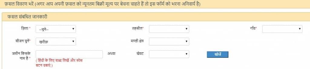 Online Registration Crops Haryana Farmers