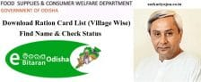 PDS Odisha New Ration Card Holders List Village Wise