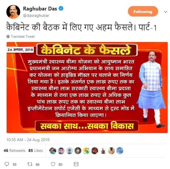 PM Jan Arogya Abhiyan MSBY Merged Jharkhand