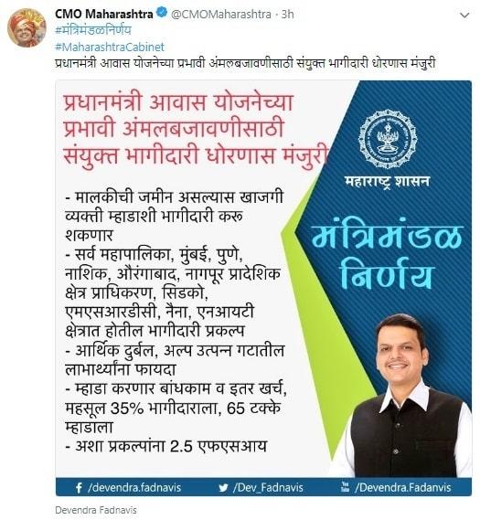 PMAY Maharashtra Implementation New Policy