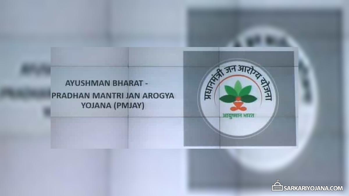 Pradhan Mantri Jan Arogya Yojana PMJAY Logo