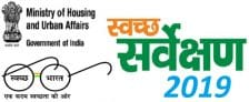 Swachh Survekshan 2019 Rankings List Cities Logo Results