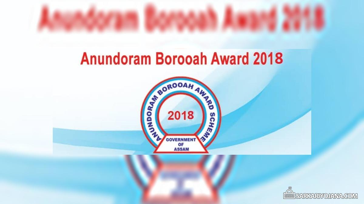 Anundoram Borooah Laptop Award Scheme Registration
