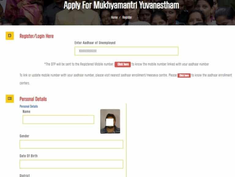 AP Mukhyamantri Yuvanestham Online Registration Form