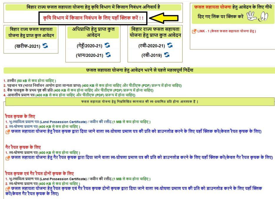 Bihar Rajya Fasal Sahayata Yojana Apply Online Page