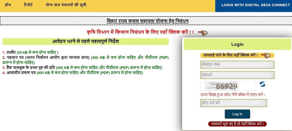 Bihar Rajya Fasal Sahayata Yojana Login