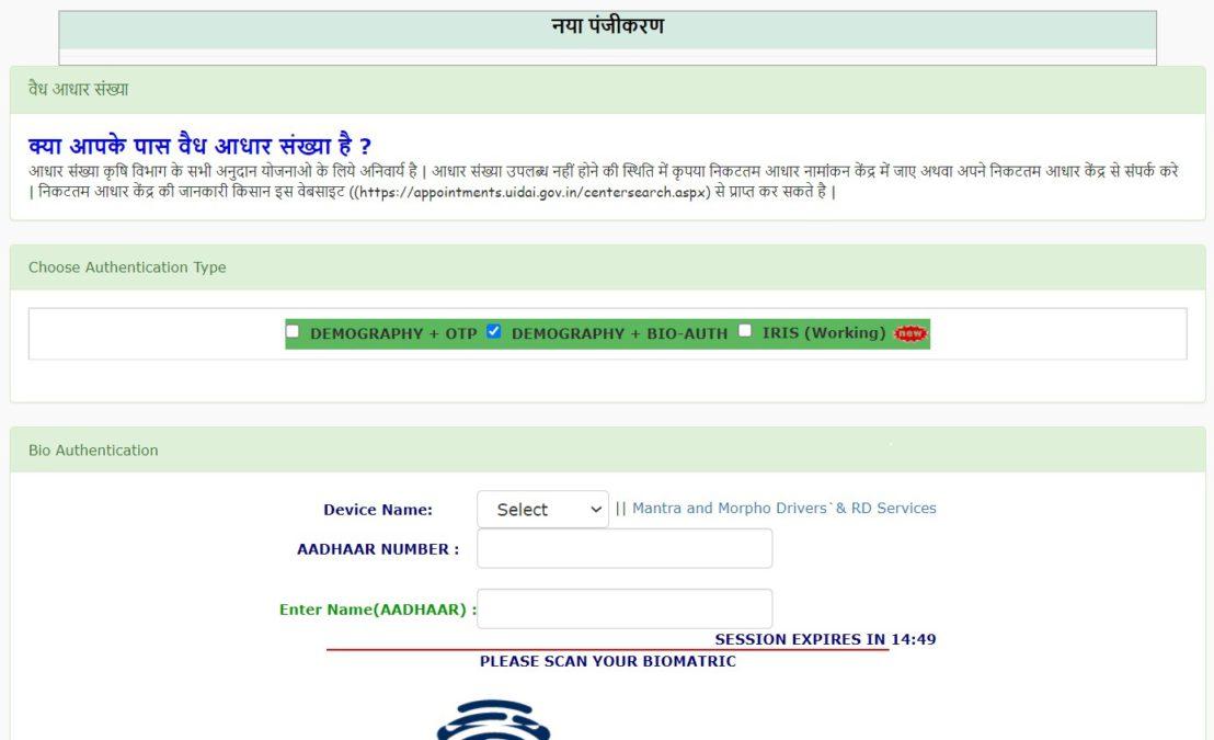 Bihar Rajya Fasal Sahayata Yojana Online Registration Form