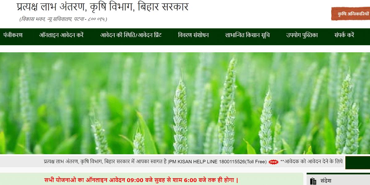Dbtagriculture Bihar Gov In Official Website