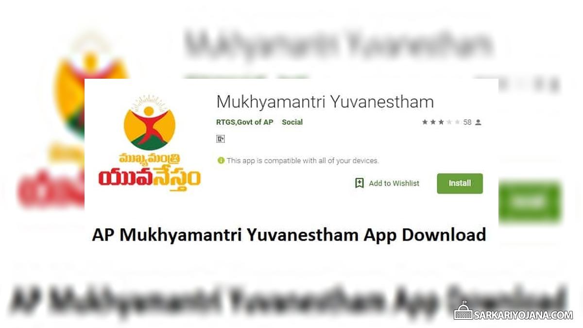 Download AP Mukhyamantri Yuvanestham Scheme Mobile App Online