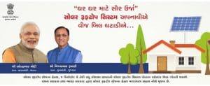Gujarat Residential Solar Rooftop Yojana 2018-19 – Subsidy under Solar Power Policy