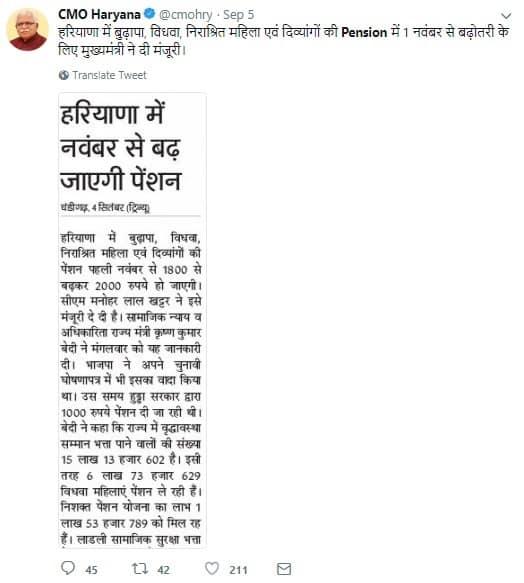 Haryana Social Security Pension Allowance Raised