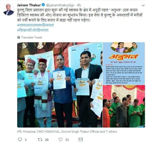 Himachal Pradesh Anubhav Yojana Book Appointment Doctors Online