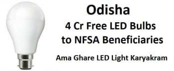 Odisha Free LED Bulbs NFSA Beneficiaries