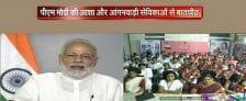 PM Modi Hiked Remuneration Asha ANM Anganwadi Workers