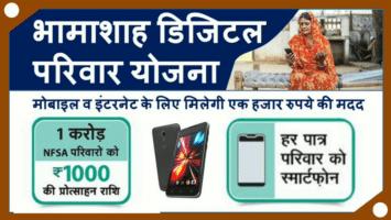 Rajasthan Bhamashah Digital Parivar Yojana