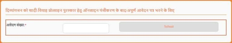 UP Divyang Handicap Shadi Protsahan Yojana Online Application Form