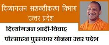 up divyangjan shadi vivah protsahan puraskar yojana registration