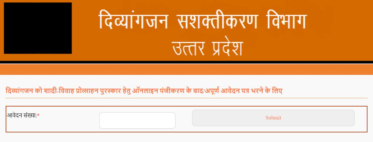 UP Viklang Shadi Yojana Form Reprint