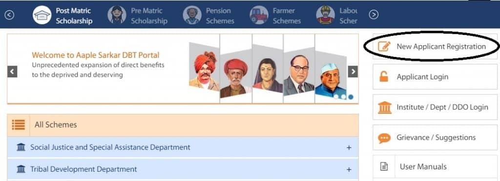 Aaple Sarkar MahaDBT Portal Registration