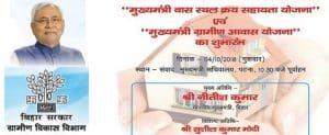 Bihar Mukhyamantri Gramin Awas Yojana – Rs. 1.2 lakh for Construction of Houses