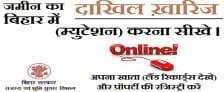 Bihar Online Land Mutation Dakhil Kharij Land Tax