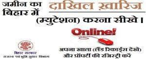 Bihar Govt. Online Land Mutation (Dakhil Kharij) Records & Land Tax Payment Facility