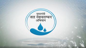 CM Jal Swavlamban Scheme MJSA Rajasthan