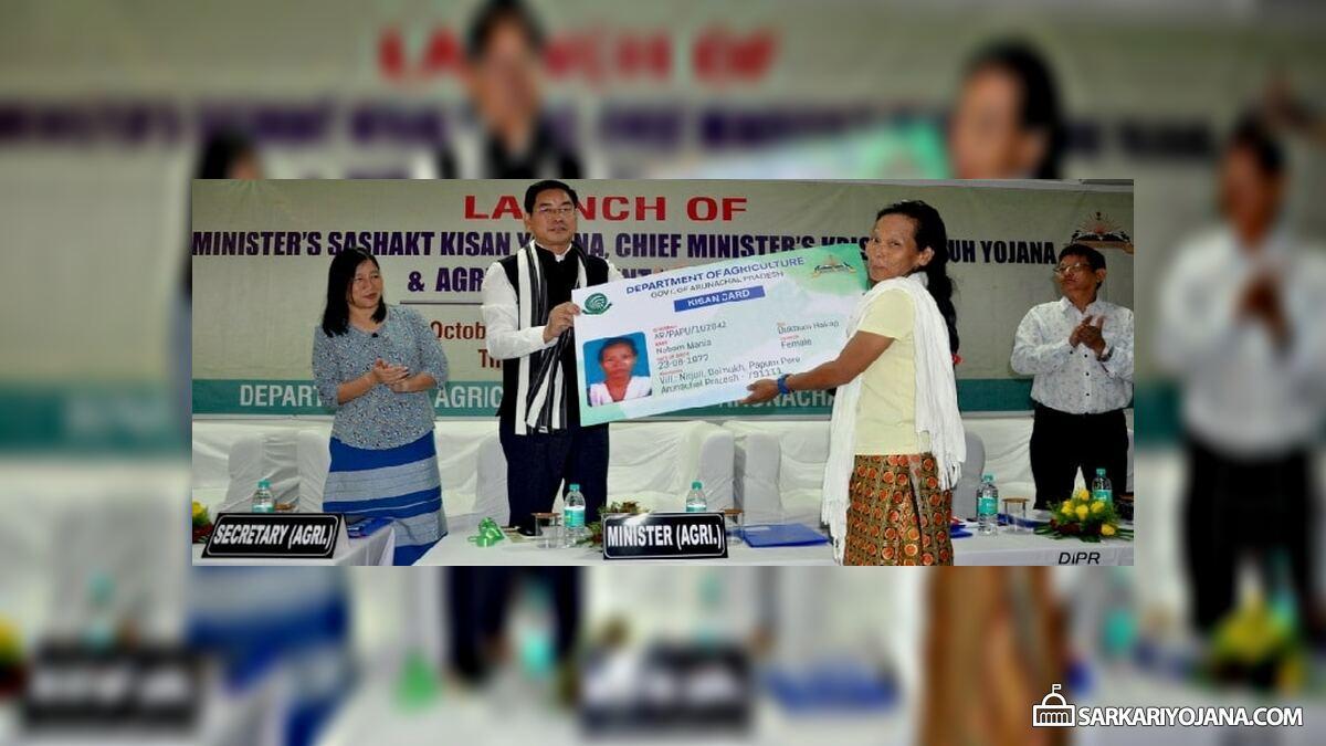 CM Sashakt Kisan Yojana CM Krishi Samuh Yojana AP