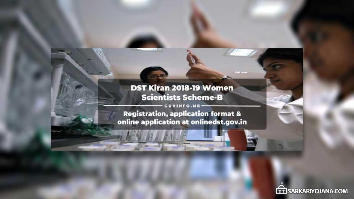 DST Kiran 2018 Registration Women Scientist Scheme WOS B