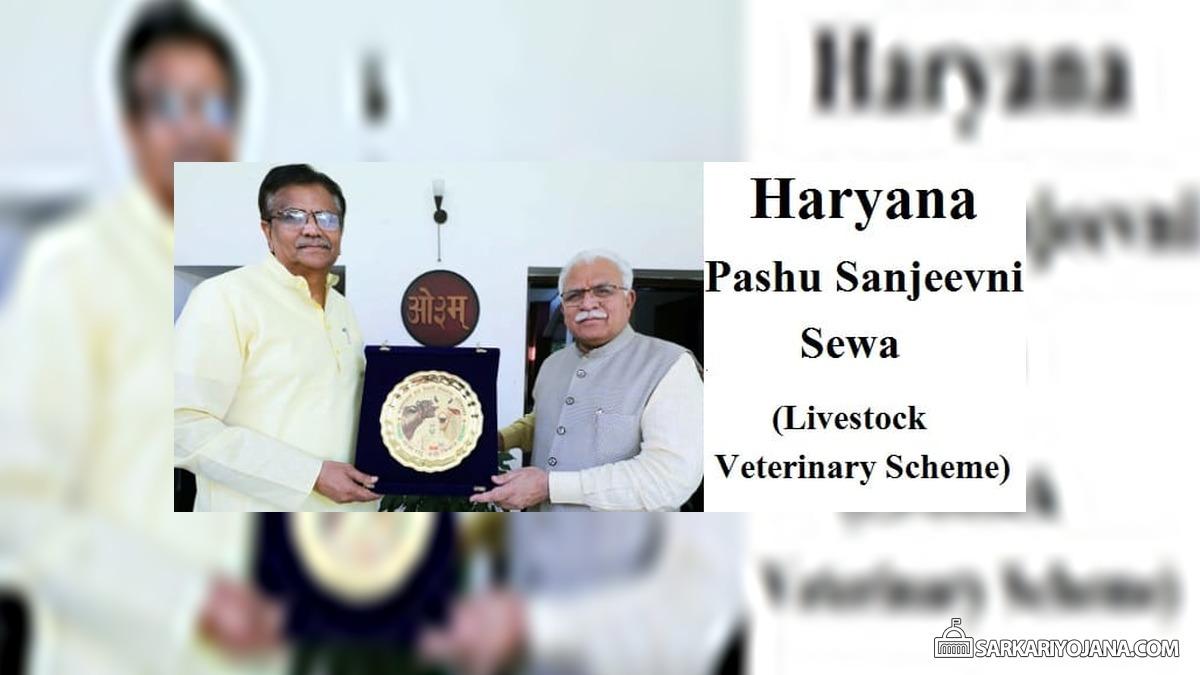 Haryana Pashu Sanjeevni Sewa Livestock Veterinary Scheme