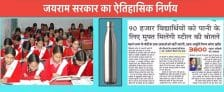 HP Free Steel Water Bottles Govt School Students
