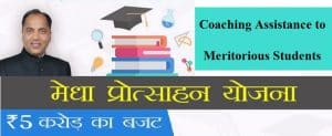 HP Medha Protsahan Yojana Assistance Coaching