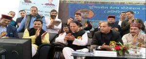 HP Universal Health Protection Scheme – Ayushman Bharat (PM Jan Arogya Yojana)