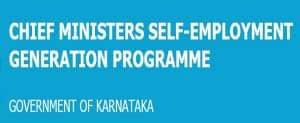 Karnataka CM Self Employment Scheme Online Application Form
