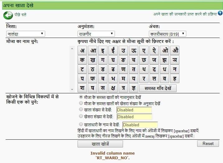 Online Land Mutation (Dakhil Kharij) & Payment of Land Tax