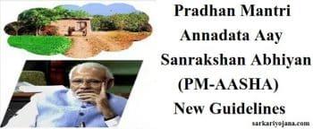 PM AASHA New Guidelines Central Procurement Plan