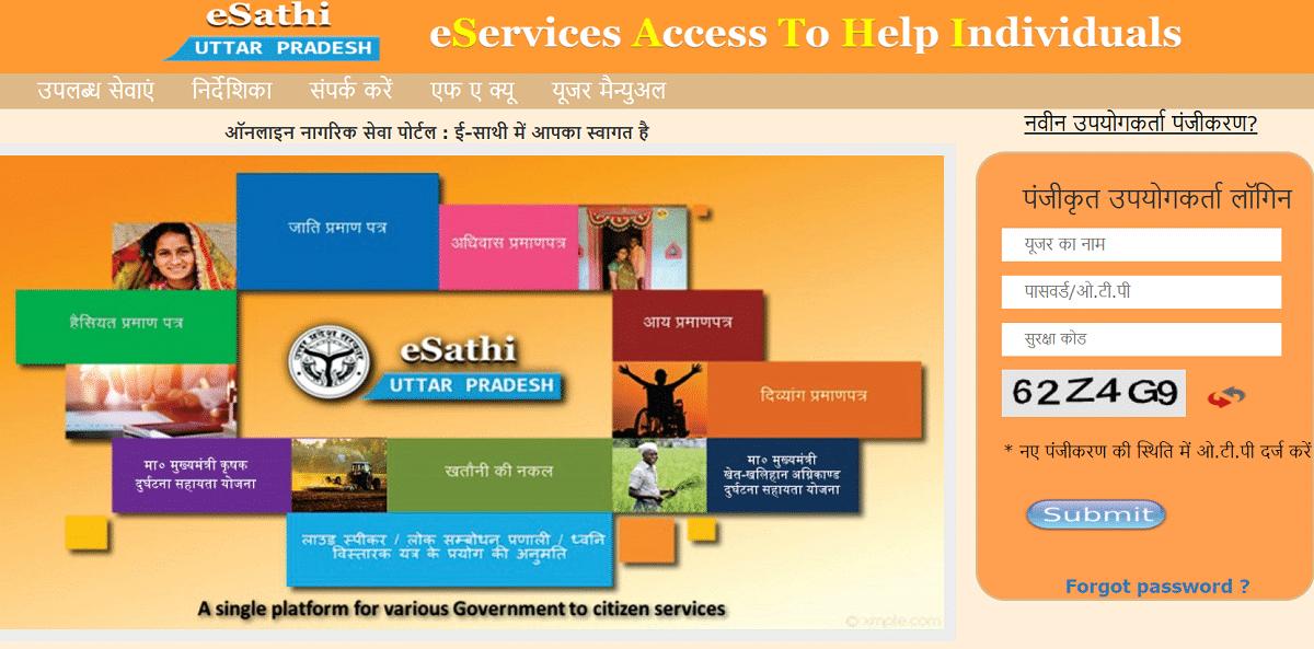 UP esathi Citizen Services Login
