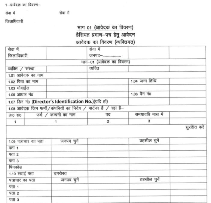 UP Haisiyat Certificate Form PDF Download