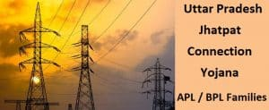 UP Jhatpat Connection Yojana – Apply Online for New Electricity Connections