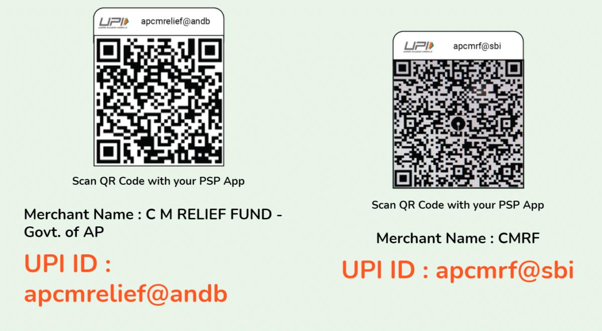 यूपीआई भुगतान एपी सीएम राहत कोष पोर्टल