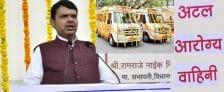 महाराष्ट्र कायापलट अभियान और अटल आरोग्य वाहिनी एम्बुलेंस सेवा (आदिवासी  जीवनदायिनी)