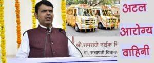 Atal Arogya Vahini Adivasi Maharashtra