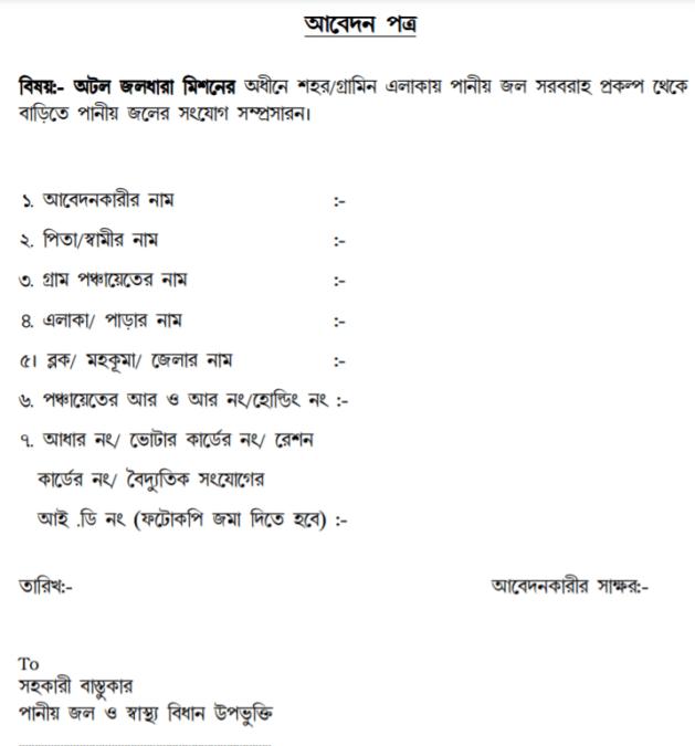Atal Jaldhara Mission Application Form PDF