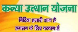 Bihar Govt. Scheme to Pay Rs. 25000 to Each Graduate Girl of 2018 Batch & Onward