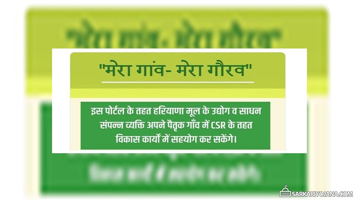 Haryana Mera Gaon Mera Gaurav Portal
