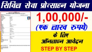 Jharkhand Civil Seva Protsahan Yojana Apply