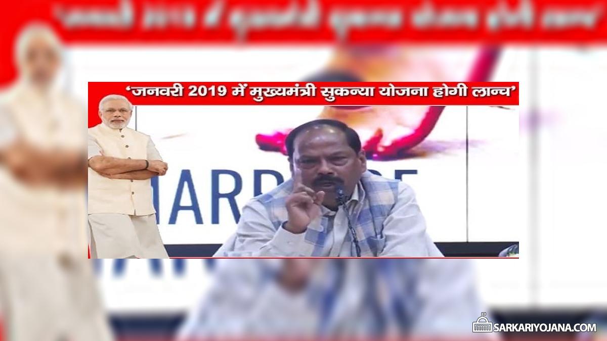 Jharkhand Mukhyamantri Sukanya Yojana 2019 – Protsahan Rashi to Girls in DBT Form