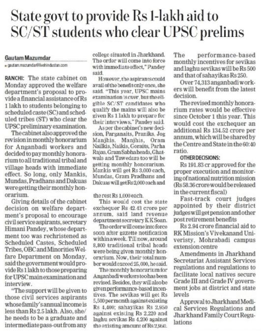 Jharkhand SC / ST Civil Seva Protsahan Yojana